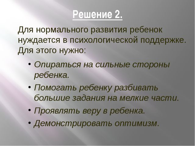 Решение 2. Для нормального развития ребенок нуждается в психологической под...