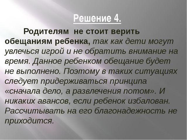 Решение 4. Родителям не стоит верить обещаниям ребенка, так как дети могут...