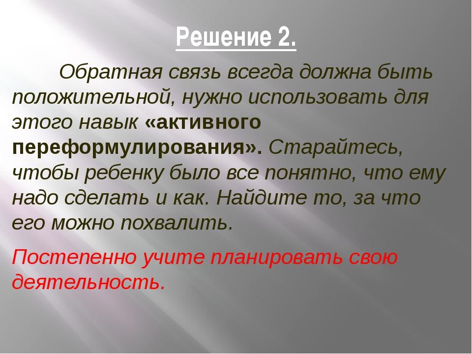 Решение 2. Обратная связь всегда должна быть положительной, нужно использо...