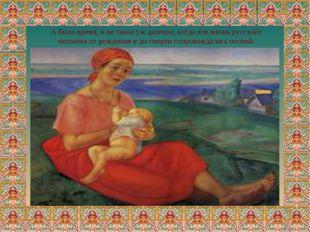 А было время, и не такое уж далекое, когда вся жизнь русского человека от рож