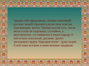 Трудно себе представить, сколько поколений русских людей отразили в песне св