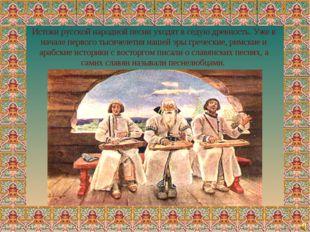 Истоки русской народной песни уходят в седую древность. Уже в начале первого