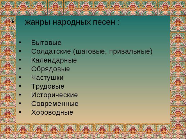жанры народных песен : Бытовые Солдатские (шаговые, привальные) Календарные...
