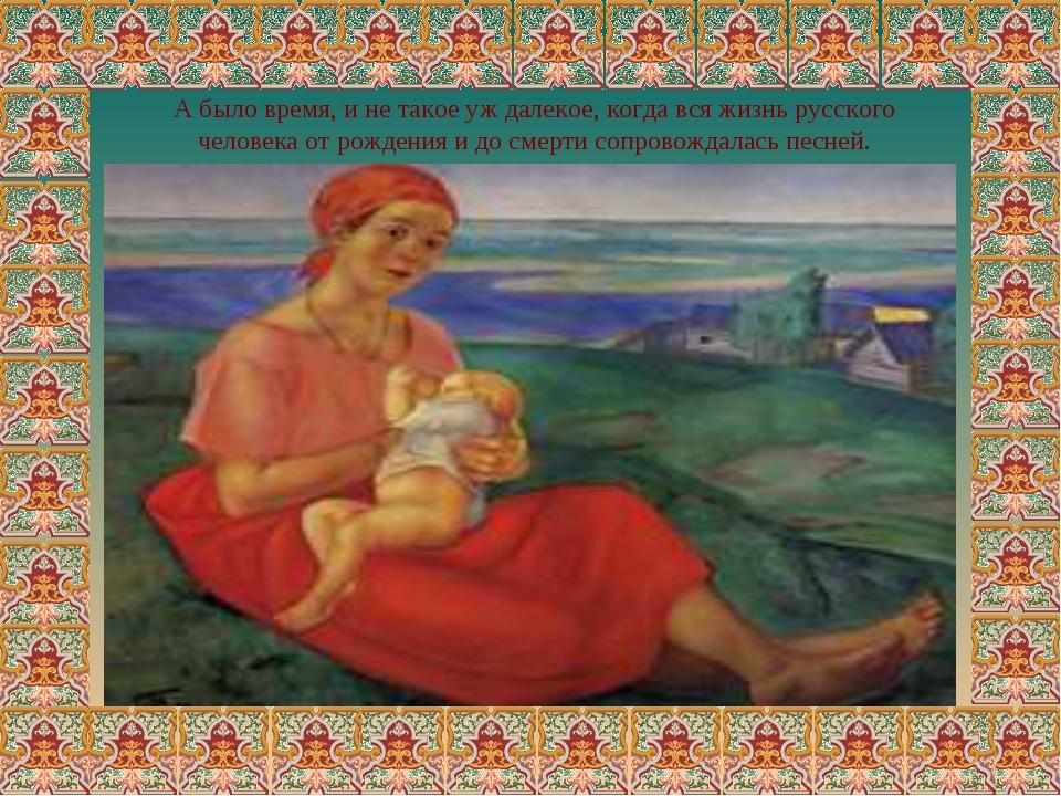 А было время, и не такое уж далекое, когда вся жизнь русского человека от рож...