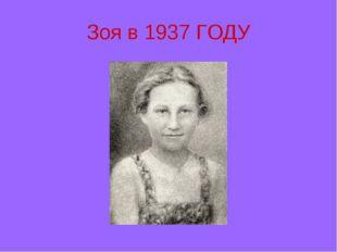 Зоя в 1937 ГОДУ