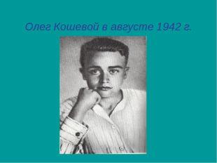 Олег Кошевой в августе 1942 г.
