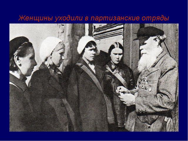 Женщины уходили в партизанские отряды