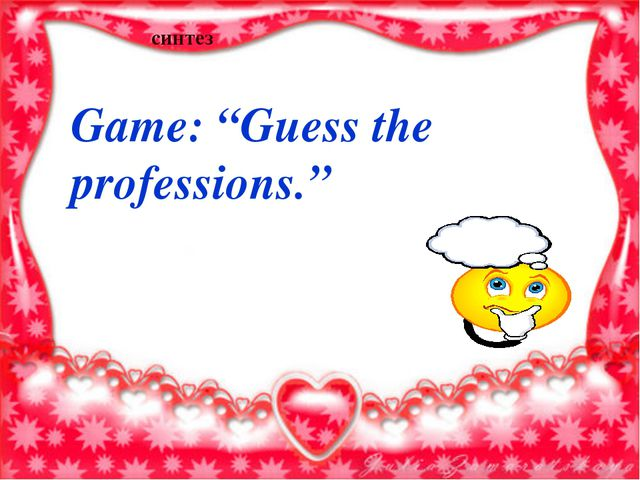 "Game: ""Guess the professions."" синтез"