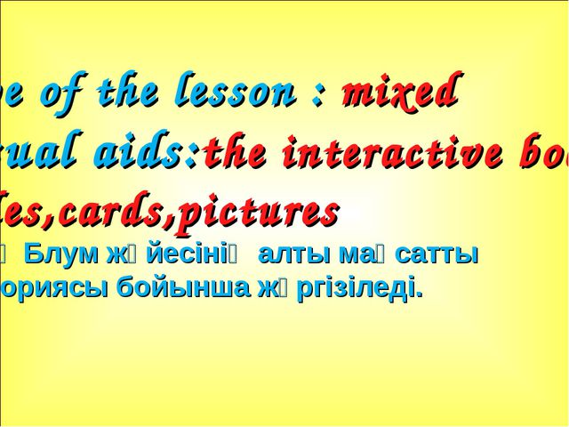 Type of the lesson : mixed Visual aids:the interactive board, slides,cards,pi...