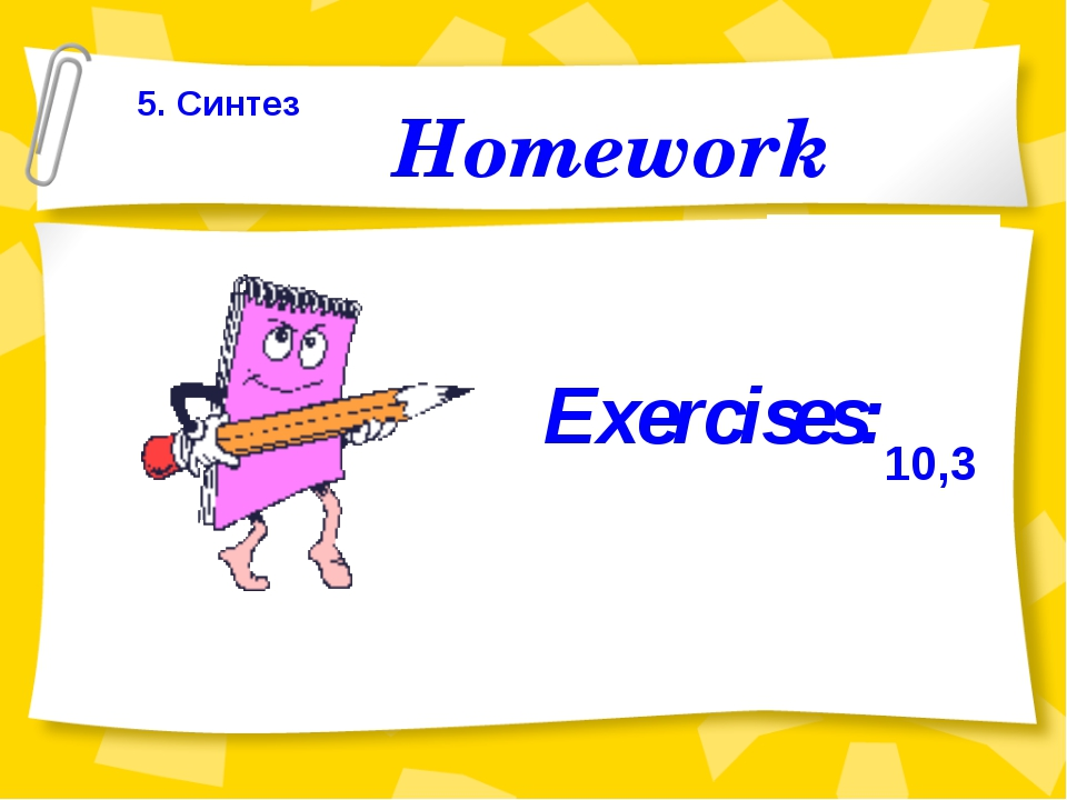 10,3 5. Синтез Homework Exercises: