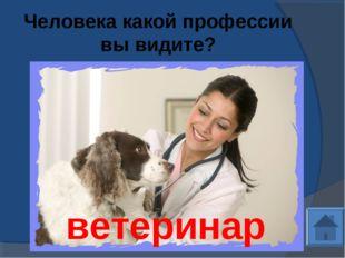 Человека какой профессии вы видите? ветеринар