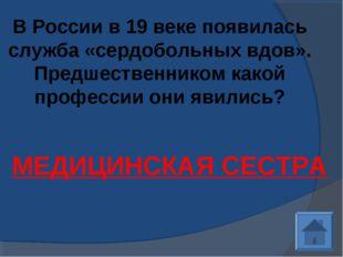 В России в 19 веке появилась служба «сердобольных вдов». Предшественником как