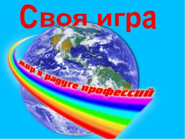 Своя игра Подготовила: Шайдулина Р.М. учитель математики МКОУ Дудкинской СОШ