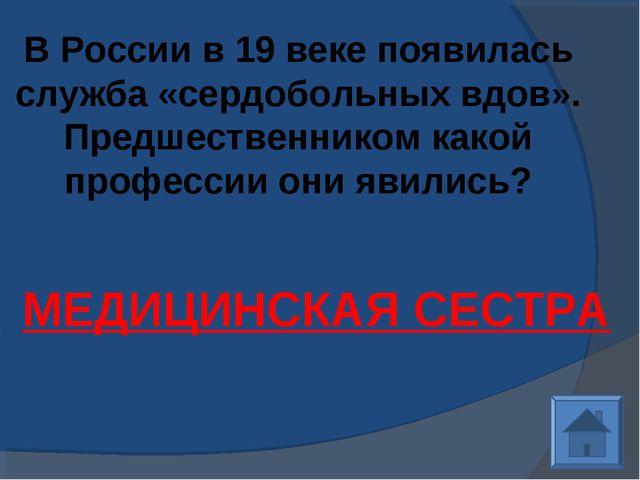 В России в 19 веке появилась служба «сердобольных вдов». Предшественником как...
