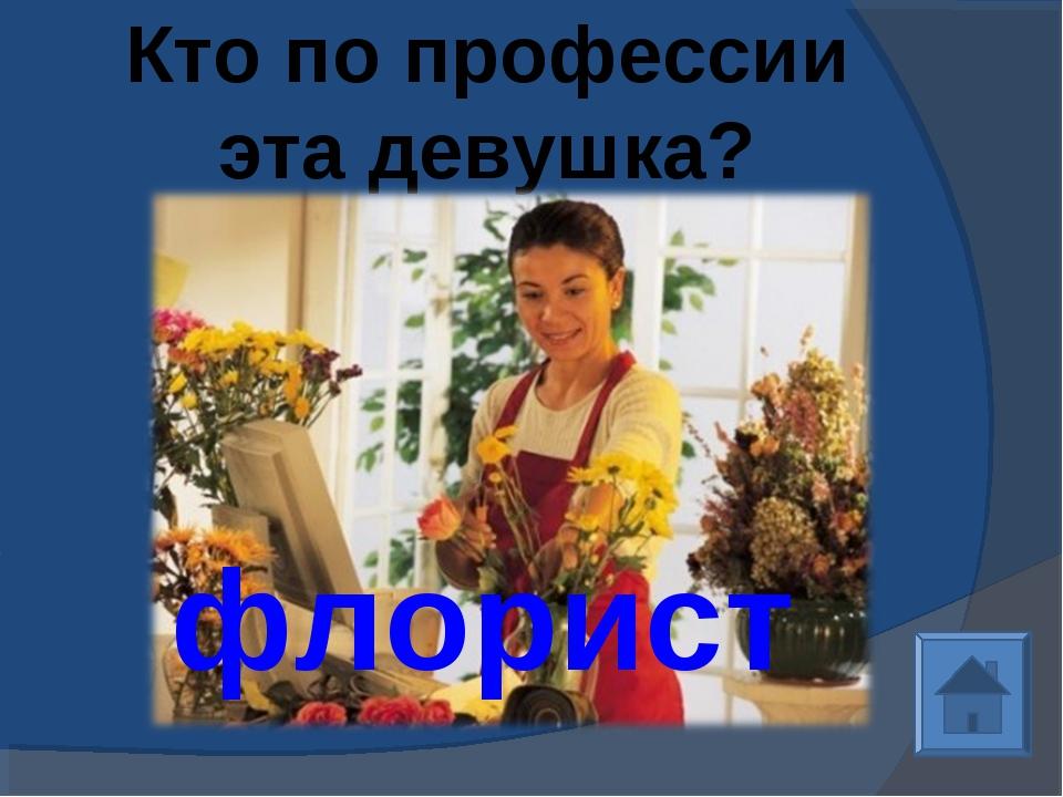 Кто по профессии эта девушка? флорист