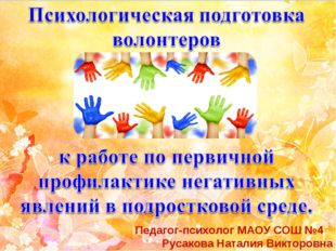 Педагог-психолог МАОУ СОШ №4 Русакова Наталия Викторовна