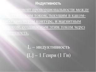Индуктивность Коэффициент пропорциональности между электрическим током, текущ