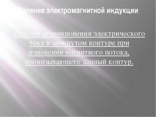 Явление электромагнитной индукции Явление возникновения электрического тока в