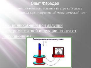 Опыт Фарадея При внесении постоянного магнита внутрь катушки в катушке возник