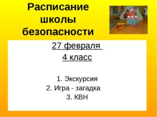 Расписание школы безопасности 27 февраля 4 класс 1. Экскурсия 2. Игра - загад