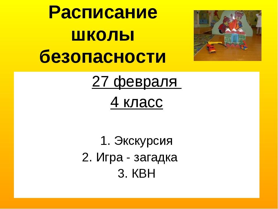 Расписание школы безопасности 27 февраля 4 класс 1. Экскурсия 2. Игра - загад...
