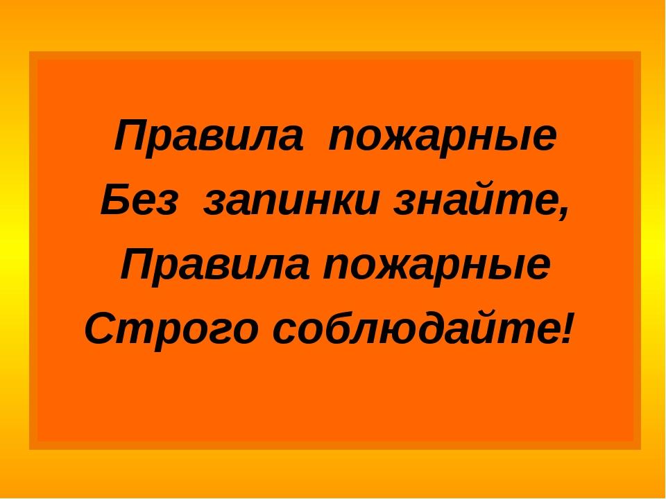 Правила пожарные Без запинки знайте, Правила пожарные Строго соблюдайте!