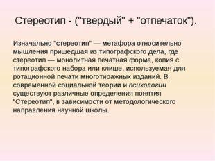 """Cтереотип - (""""твердый"""" + """"отпечаток""""). Изначально """"стереотип"""" — метафора отно"""