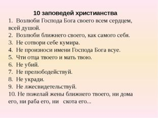 10 заповедей христианства 1. Возлюби Господа Бога своего всем сердцем, всей д