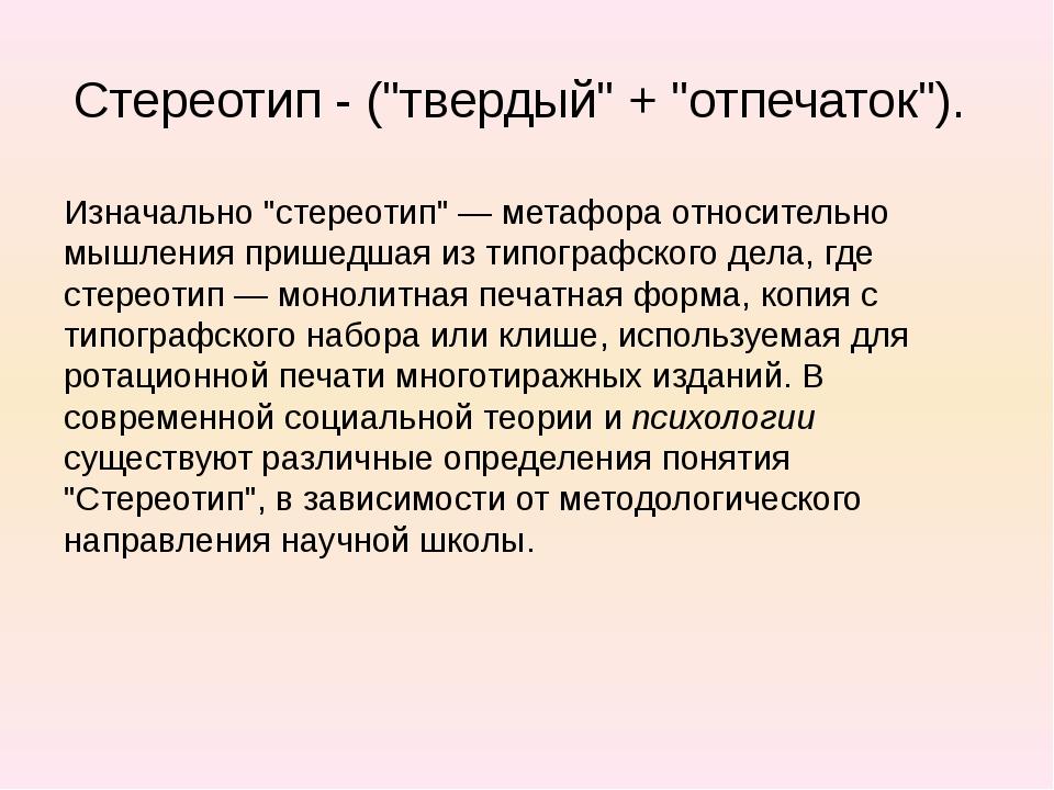 """Cтереотип - (""""твердый"""" + """"отпечаток""""). Изначально """"стереотип"""" — метафора отно..."""