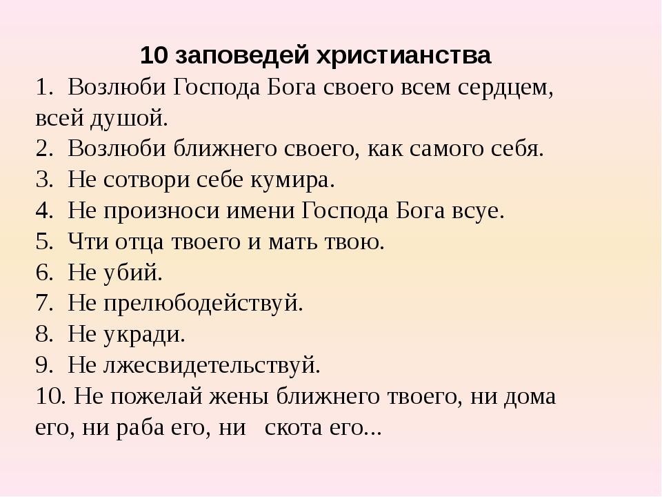 10 заповедей христианства 1. Возлюби Господа Бога своего всем сердцем, всей д...