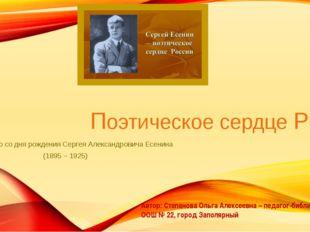 Поэтическое сердце России к 120-летию со дня рождения Сергея Александровича