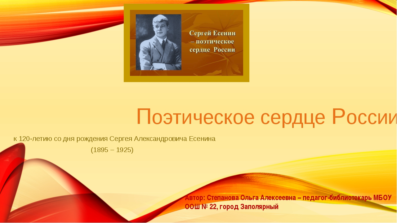 Поэтическое сердце России к 120-летию со дня рождения Сергея Александровича...