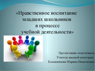Презентацию подготовила Учитель высшей категории Калашникова Марина Николаевн