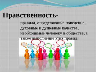 правила, определяющие поведение, духовные и душевные качества, необходимые че