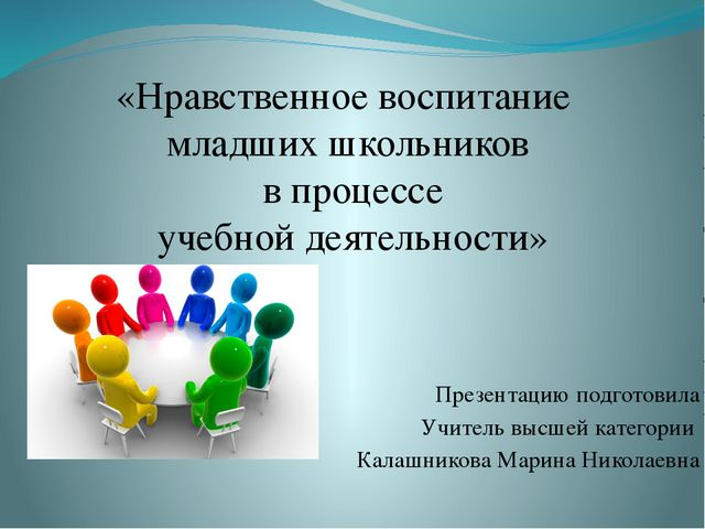 Презентацию подготовила Учитель высшей категории Калашникова Марина Николаевн...
