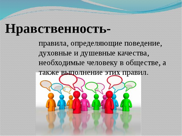 правила, определяющие поведение, духовные и душевные качества, необходимые че...