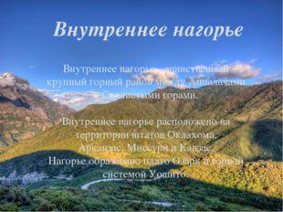 Внутреннее нагорье- единственный крупный горный район между Аппалачами и Ска