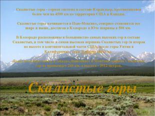 Скалистые горы- горная система в составе Кордильер, протянувшаяся более чем