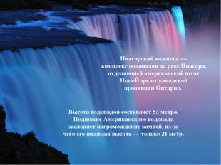 Ниагарский водопад— комплексводопадовнарекеНиагара, отделяющей американ