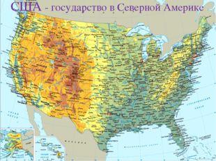 США - государствовСеверной Америке