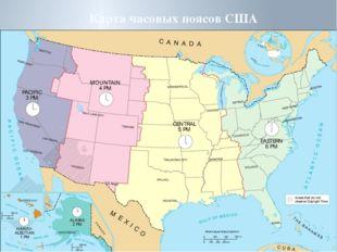 Карта часовых поясов США