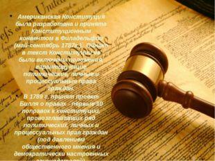 Американская Конституция была разработана и принята Конституционным конвентом