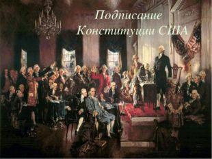 Подписание Конституции США
