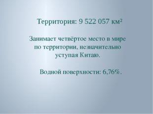 Территория: 9 522 057 км² Водной поверхности: 6,76%. Занимает четвёртое место