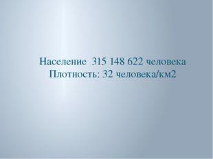 Население 315 148 622 человека Плотность: 32 человека/км2