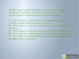 Система оценок обычно буквенная, по первым пяти буквам английского алфавита.