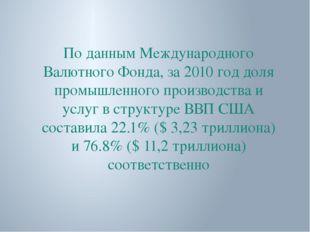 По даннымМеждународного Валютного Фонда, за 2010 год доля промышленного прои