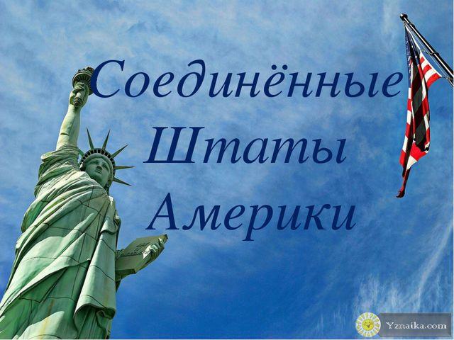 Соединённые Штаты Америки Yznaika.com – Познавательный ресурс. 2014.