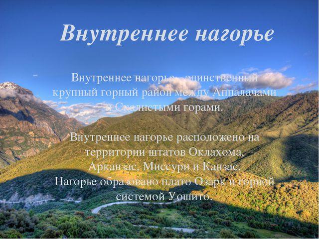 Внутреннее нагорье- единственный крупный горный район между Аппалачами и Ска...