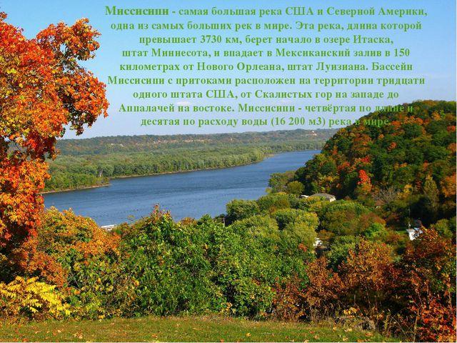 Миссисипи - самая большая река США и Северной Америки, одна из самых больших...